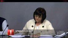 ИЗВЪНРЕДНО И ПЪРВО В ПИК TV! БСП иска да спре сделката за ЧЕЗ (ОБНОВЕНА)