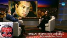"""Милен Цветков представи """"Големите убийства на прехода"""""""