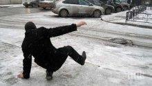 ВАЖНО! Как да ходим по леда, за да не паднем?