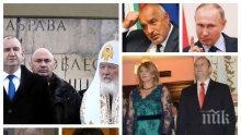 ТОЧКА ЗА БОРИСОВ! Кремъл показа червен картон на Радев, а червените в България изгубиха своята гордост - президентът