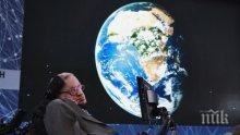 МИСТЕРИЯ! Стивън Хокинг направи голямо разкритие: Какво е имало преди Големия взрив!?