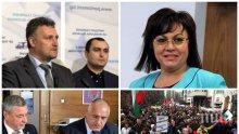 ИЗВЪНРЕДНО В ПИК TV! ГЕРБ с извънредни разкрития за бунта на БСП срещу властта: Червените яхат протестите и манипулират хората (ОБНОВЕНА)