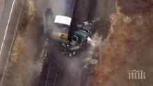 ТЕЖЪК ИНЦИДЕНТ! Влак с гориво помете цистерна със солна киселина в САЩ, има ранени и евакуирани (ВИДЕО)