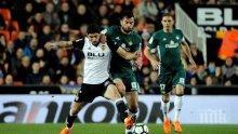 Валенсия се разправи с Бетис и подгони Реал (Мадрид)