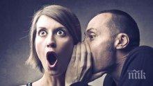 ПРОУЧВАНЕ! Мъжете клюкарстват повече от жените