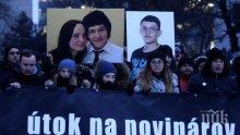 Президентът на Словакия призова за радикални реформи или предсрочни избори заради убийството на журналиста Ян Куциак