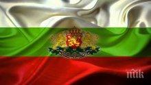 Познаваме ли добре българските национални символи
