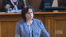 ПЪРВО В ПИК TV! Екшън в парламента! Корнелия Нинова вкара травеститите във войната с управляващите (ОБНОВЕНА)