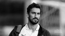 Мъката е голяма! Всички мачове в Италия са отменени след смъртта на Астори