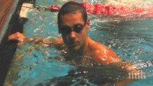 Наш рекордьор по плуване се издъни с допинг в САЩ