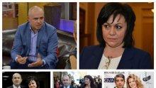 РАЗКРИТИЕ НА ПИК! Бившият на генерал Деси напира за поста на Корнелия - червеният депутат Георги Свиленски лъска имидж за лидер на БСП