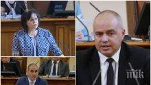 ЦИРК В ПАРЛАМЕНТА! Кого възбужда Корнелия Нинова!? Социалист взриви депутатите с култов коментар (ОБНОВЕНА)