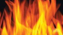 ПОТРЕС! Мъж се скара с жена си, напи се и запали апартамент