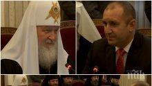 ИЗВЪНРЕДНО В ПИК TV! ГЕРБ иска разсекретяване на стенограмата от срещата на президента Радев с руския патриарх Кирил