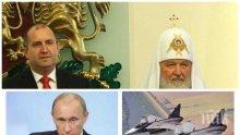 """РАЗКРИТИЕ НА ПИК! Радев отнесъл ругатните на руския патриарх Кирил заради """"Грипен""""-ите - натовски самолети ни превръщат в заплаха и враг на Русия"""