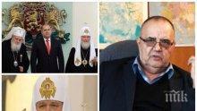 САМО В ПИК! Проф. Божидар Димитров хвърли бомба за скандала с руския патриарх, Румен Радев и патриотите - ето каква услуга ни е направил Кирил