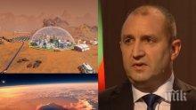 ПЪЛЕН МАЙТАП! Румен Радев ще праща хора на Марс