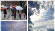 Не забравяйте чадърите! Променлива облачност, краткотрайни валежи и на места гръмотевици за днес