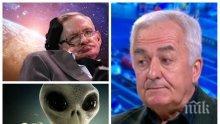 ЕКСКЛУЗИВНО! Българско светило по извънземните: Стивън Хокинг предупреждаваше да не гугукаме много, да не ни чуят зелените човечета...