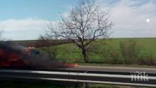 ОТ ПОСЛЕДНИТЕ МИНУТИ! Горящо БМВ затапи пътя Ветрен - Бургас
