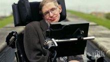 IN MEMORIAM! Стивън Хокинг - невероятната история на един гений