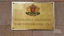 ОТ ПОСЛЕДНИТЕ МИНУТИ! Конституционният съд поряза БСП за бюджета