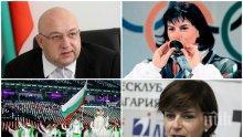 САМО В ПИК! Катя Дафовска с ексклузивен коментар! Има ли конфликт на високо ниво в спорта? (ИЗКЛЮЧИТЕЛНО СИЛНИ ДУМИ)