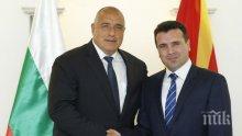 Борисов и Заев ще почетат паметта на македонските евреи, жертви на Холокоста