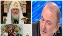 ЕКСКЛУЗИВНО! Психиатър закова руския патриарх! Кирил показал тънко имперско самочувствие