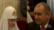 СЛЕД ДЪЖД КАЧУЛКА! Радев дуе мускули на руския патриарх от Пловдив! Президентът с първи коментар: Дойде като духовен водач, тръгна си като политик