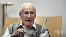 """Почина """"Счетоводителят на Аушвиц"""" Оскар Грьонинг"""