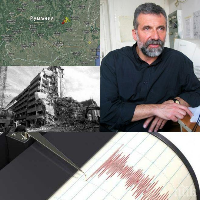 Проф. Емил Ботев разкри има ли поводи за паника след силното земетресение във Вранча