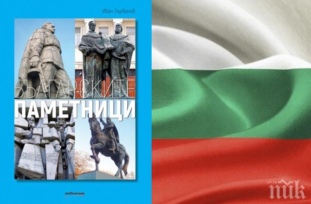 СЕНЗАЦИЯ! Всички български паметници събрани в бляскава енциклопедия за патриоти