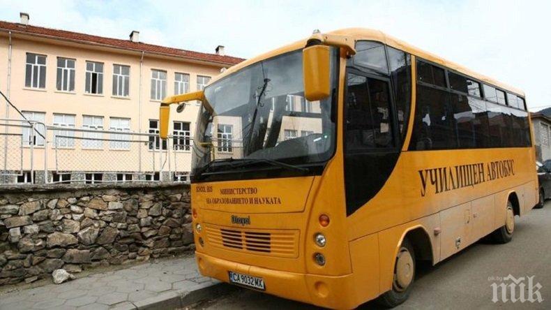 Търсят пари за 500 нови училищни автобуси
