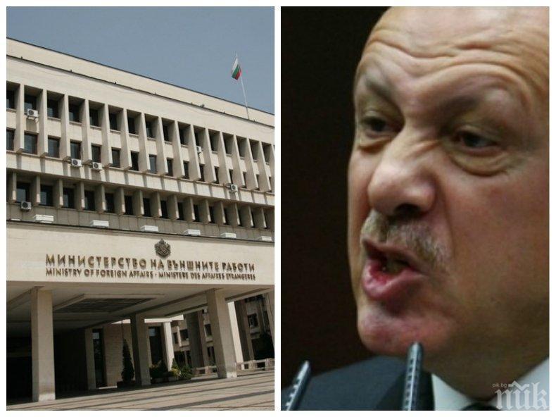 ОТ ПОСЛЕДНИТЕ МИНУТИ! Външно с официална позиция след изказването на Ердоган за Кърджали