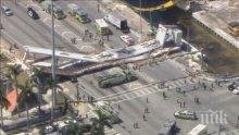 МВнР: Няма данни за пострадали българи при инцидента в Маями