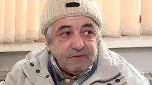 КУРИОЗ! Румънски съд отхвърли иска на мъж да бъде обявен за жив