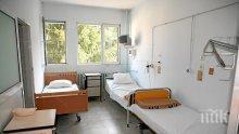 Още една болница отговори на прокуратурата: В добро финансово състояние сме
