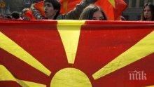 Продължават протестите пред македонския парламент срещу приемането на Закона за езиците