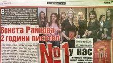 ТРИУМФЪТ НА КУЧКАТА. Как Венета Райкова стана писател №1 на България