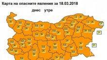 Оранжев код за силен вятър и валежи в страната
