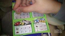 ДОКЪДЕ Я ДОКАРАХМЕ?! Осъдиха възпитател, свил от дете печеливш лотариен билет за 100 бона!