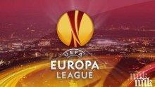 ИЗВЪНРЕДНО! Ясен е жребият за 1/4-финалите на Лига Европа (Жоро Миланов ще спори с...)