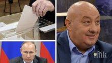 ВОТ! И Георги Гергов гласува за президент на Русия
