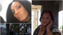 """Съседите на убитата в Торонто Краси: """"Тя на мравката път правеше"""""""