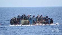 ШОК В ГЪРЦИЯ! Откриха удавени 14 нелегални мигранти, сред които и 4 деца