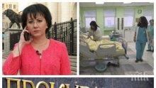 """ИЗВЪНРЕДНО И ПЪРВО В ПИК TV! Прокурори влизат в """"Пирогов""""! Обвинителите разследват още 6 болници"""
