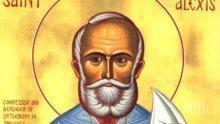 Християнската църква почита днес човек Божи. Пет красиви имена празнуват