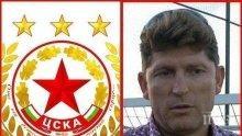 Жестока атака по ЦСКА?
