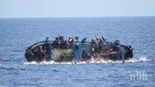 Поредна трагедия в Егейско море, 16 мигранти се удавиха